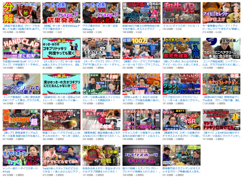 YouTube一覧.png